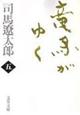 竜馬がゆく<新装版> (5)