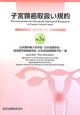 子宮頚癌取扱い規約<第3版> 2012.4
