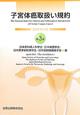 子宮体癌取扱い規約<第3版> 2012.4