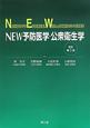 NEW予防医学・公衆衛生学<改訂第3版>