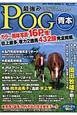 最強のPOG 青本 2012-2013 ペーパーオーナーゲーム完全ガイド