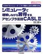 シミュレータで理解しながら習得する アセンブラ言語CASL2 サンデー・プログラマのための教科書シリーズ COMET2シミュレータ・ソフトで動かしながら学習
