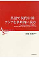 英語で現代中国・アジアを多角的に読む ACADEMIA SOCIETY4 The Nikkei Weeklyを活用したプラク