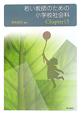 若い教師のための小学校社会科 Chapter15