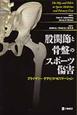 股関節と骨盤のスポーツ傷害 プライマリー・ケアとリハビリテーション