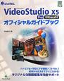 COREL VideoStudio X5 Pro Ultimate オフィシャルガイドブック