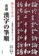 書道 漢字の筆順 最高のお手本シリーズ 楽しく学ぶ
