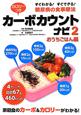 カーボカウントナビ おうちごはん編 カロリーつき すぐわかる!すぐできる!糖尿病の食事療法(2)
