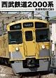 鉄道車両形式集 9「西武鉄道2000系」