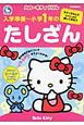 ハローキティドリル 入学準備~小学1年の たしざん キティちゃんといっしょに楽しく学ぼう