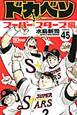 ドカベン スーパースターズ編 (45)