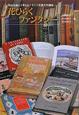 花ひらくファンタジー 作品を読んで考えるイギリス児童文学講座4