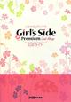 ときめきメモリアル Girl's Side Premium 3rd Story 公式ガイド