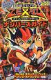 遊☆戯☆王ゼアル オフィシャルカードゲーム ナンバーズガイド KONAMI公式ガイド