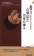 図説・地図とあらすじでわかる!古事記と日本の神々