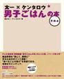 男子ごはんの本 太一×ケンタロウ (4)