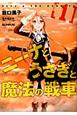 ニーナとうさぎと魔法の戦車 (1)
