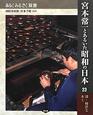 宮本常一とあるいた昭和の日本 漆・柿渋と木工 (23)