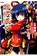 戦極姫~PRINCESS OF WAR MASTER~ (4)