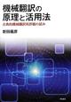 機械翻訳の原理と活用法 古典的機械翻訳再評価の試み