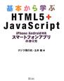 基本から学ぶ HTML5+JavaScript iPhone/Android対応スマートフォンアプ