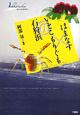 はまなす×いそこもりぐも@石狩浜 藤女子大学人間生活学部公開講座シリーズ1