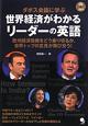 ダボス会議に学ぶ 世界経済がわかるリーダーの英語 CD付 欧州経済危機をどう乗り切るか、世界トップの意見が飛