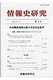 情報史研究 特集:近現代日本におけるインテリジェンス (4)