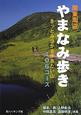 関東周辺 やまなみ歩き きっとみつかる歩きたい山 106コース