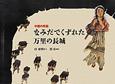 なみだでくずれた万里の長城 中国の民話