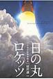 日の丸ロケッツ 日本宇宙開発物語