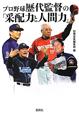 プロ野球 歴代監督の「采配力と人間力」
