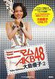 ミニマムAKB48 大島優子 (2)