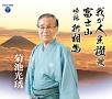 我が人生讃歌/富士山/吟詠 新相馬