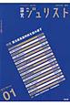 論究 ジュリスト 2012春 特集:憲法最高裁判例を読み直す(1)
