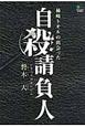 柿崎トオルの出会った 自殺請負人 ゴールデン・エレファント賞シリーズ
