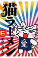 猫ラーメン (6)