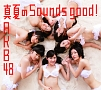 真夏のSounds good !(B)(DVD付)