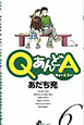 QあんどA (6)