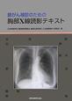 胸部X線読影テキスト 肺がん検診のための