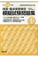 珠算・電卓実務検定 模擬試験問題集 1級 平成24年 全国商業高等学校協会主催