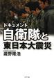 ドキュメント 自衛隊と東日本大震災