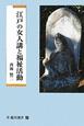 江戸の女人講と福祉活動