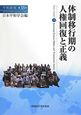 体制移行期の人権回復と正義 平和研究38