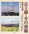京王線・井の頭線 昭和の記憶 新都心新宿・渋谷と多摩・相模の街を結ぶ都市派ライナ
