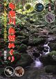 多摩川 自然めぐり 美しい生きものたちとの出会い