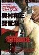 奥村和正×琵琶湖 ストレンジゲーム