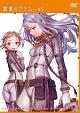 ラストエグザイル-銀翼のファム- No.05