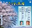 ふる里の民踊 第52集 大漁唄い込み/秋田音頭~花笠踊り~