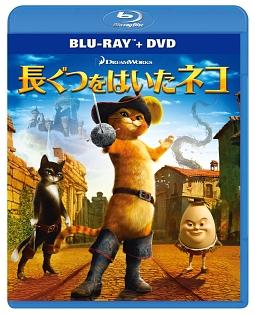 長ぐつをはいたネコ ブルーレイ+DVDセット